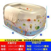 充氣游泳池嬰兒游泳池充氣保溫嬰幼兒童寶寶游泳桶家用室內洗澡桶新生兒浴盆igo 曼莎時尚