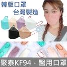 [禾坊藥局] 聚泰 弗綠嘉 KF94 韓...