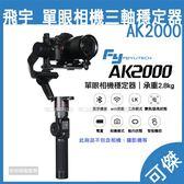Feiyu 飛宇 單眼相機 三軸穩定器 AK2000 穩定器 三向滾軸360度旋轉 承重2.8kg 24期0利率 免運