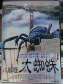 挖寶二手片-D71-正版DVD-電影【八腳怪:大蜘蛛】-勞勃馬基維茲 伊蓮約瑟芙 丹摩里曼(直購價)