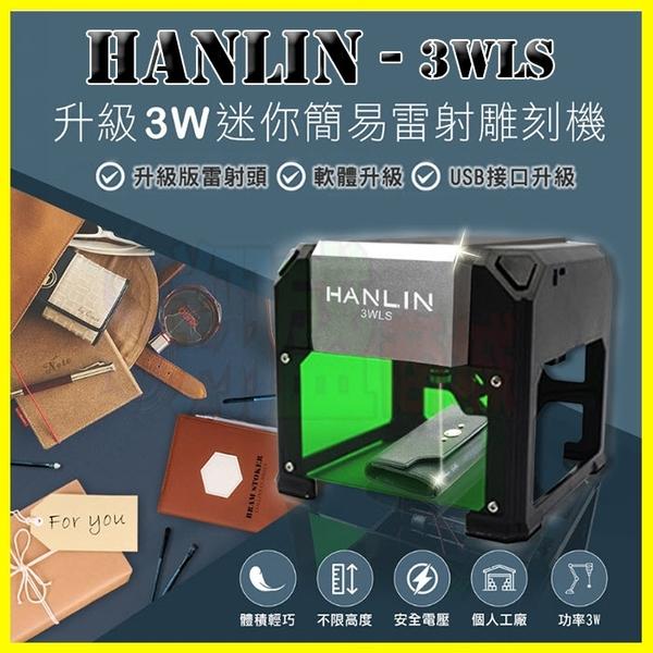 HANLIN-3WLS 升級3W迷你電動雷射雕刻機 旋轉軸 鐳射激光混和切割打標機 客製化數控圖片式PCB雕刻器