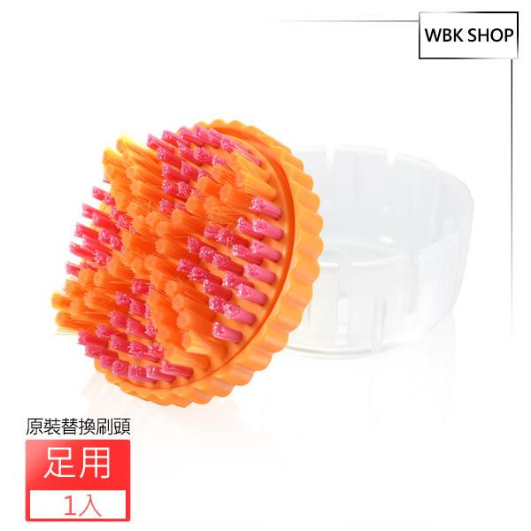 Clarisonic 科萊麗 美足SPA 乾/濕兩用去角質刷頭 (無盒裝) 美足機適用 - WBK SHOP