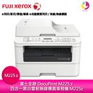 富士全錄 Fuji Xerox DocuPrint M225 z 四合一黑白雷射無線傳真事務機 M225z