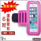 【ALEX】運動臂包(只)粉紅色 Q-1...