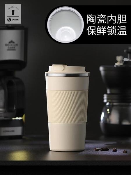 保溫杯 咖啡杯陶瓷內膽便攜學生簡約大容量女隨行水杯子 阿宅便利店