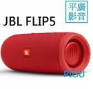 平廣 JBL FLIP5 紅色 藍芽喇叭...