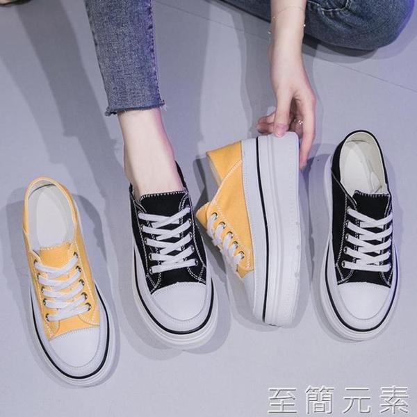 春夏新款網紅厚底百搭增高帆布鞋潮鞋休閒板鞋韓版學生小白鞋 雙十二全館免運