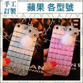 蘋果  iPhoneX iPhone8 Plus iX i8 i7 i6s i5 i6 手機殼 水鑽殼 客製化 訂做 狐狸漸變