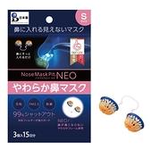 Nose Mask Pit Neo柔軟型隱形口罩 3入(PM2.5對應) (S尺寸)