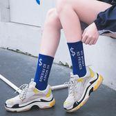 長襪子男女中筒襪韓國韓版學院風嘻哈歐美街頭滑板潮襪日繫長筒襪 父親節超值價