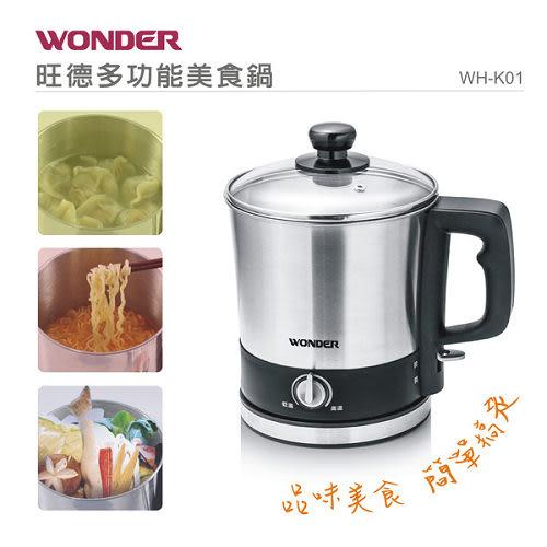 ^聖家^(送湯匙)旺德多功能美食鍋 WH-K01【全館刷卡分期+免運費】