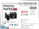 PKink-R.C防水噴墨超光亮面相片紙...