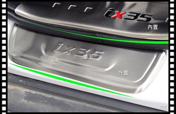 【車王小舖】現代 Hyundai ix35 迎賓踏板 外置迎賓踏板 門檻飾條 門檻條 外迎賓 外防刮踏板