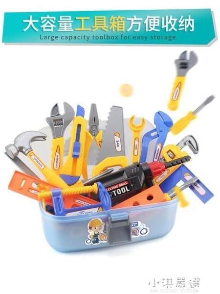 兒童工具箱玩具套裝男孩仿真維修多功能電鉆修理箱寶寶擰螺絲組裝『小淇嚴選』