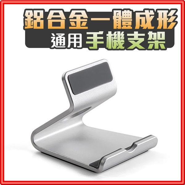 [Q哥] 鋁合金金屬手機通用支架【桌面創意防滑底座】C84 ipad 平板電腦