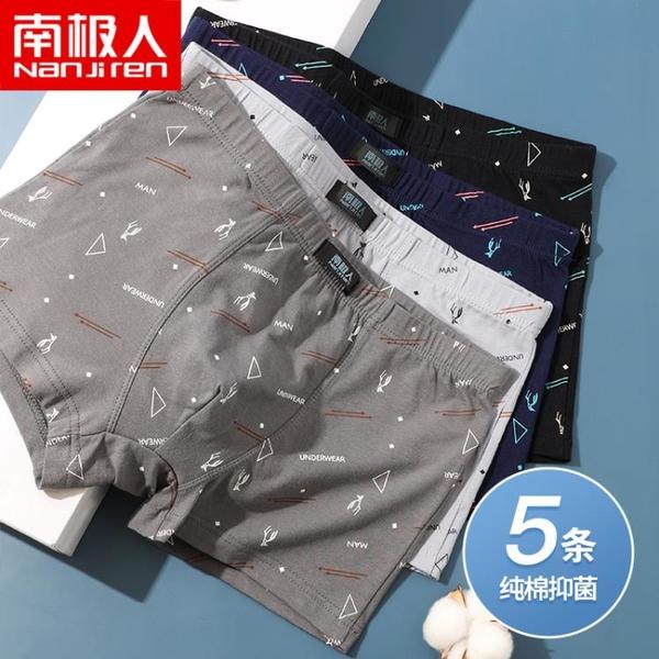 南極人純棉抗菌內褲男士夏季薄款平角短褲性感大碼透氣四角底褲頭