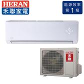 HERAN 禾聯 R32白金旗艦型 變頻分離式 一對一 冷暖空調HI-GA28H/HO-GA28H(適用坪數約4-6坪)