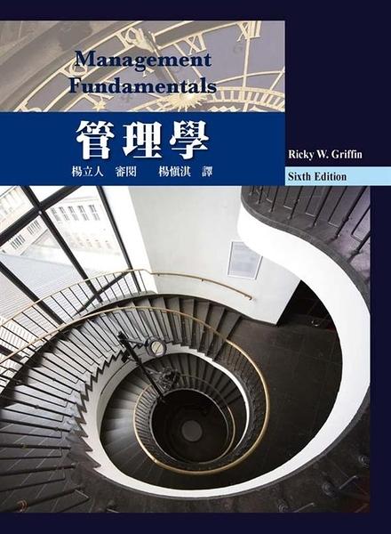 (二手書)管理學 中文第一版 2013年 (Management Fundamentals 6/E)