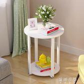 簡約雙層小茶幾現代創意圓形小茶桌歐式臥室邊幾小戶型角幾床頭桌igo  蓓娜衣都