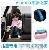 汽車車載兒童安全帶護肩 頭枕 沃爾沃 路虎大眾奔馳寶馬奧迪通用 『極客玩家』