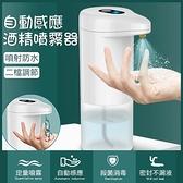 【新北現貨可自取】新品自動感應消毒噴霧器多功能皂液器免洗凝膠智慧消毒器