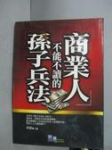 【書寶二手書T2/財經企管_HKA】商業人不能不讀的孫子兵法_林郁