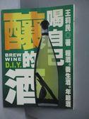 【書寶二手書T3/養生_MMD】喝自己釀的酒-糧酒‧養生酒‧年節酒_王莉民