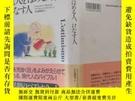 二手書博民逛書店日文原版罕見他人を褒める人、貶す人Y357459 アルベローニ 見圖