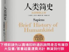 簡體書-十日到貨 R3YY【人類簡史 理清影響人類發展的重大脈絡,解除歷史的枷鎖,看到多