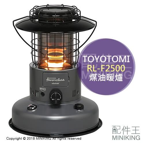 【配件王】日本代購 TOYOTOMI RL-F2500 煤油暖爐 限定品 電子點火 Favor class 深灰色