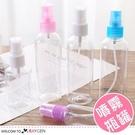 旅行彩色透明100ML超細霧噴瓶 分裝瓶 單售