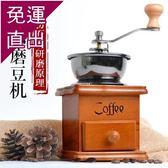 咖啡磨豆機復古手搖咖啡磨豆機手動研磨機咖啡豆家用咖啡機磨粉機【快速出貨】