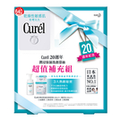歡慶Curél20週年,隆重推出保濕洗顏慕絲補充組合,不含皂鹼,弱酸性溫和清潔配方,一按就有細緻綿密