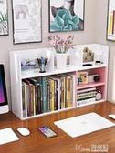 簡易書桌上小型書架辦公桌面置物架兒童收納學生家用多層簡約書櫃