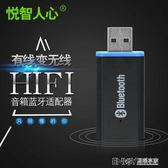 USB藍芽音頻接收器立體聲 有線變無線音響車載功放藍芽棒適配器 溫暖享家