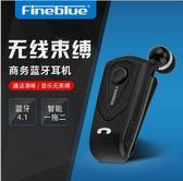 藍芽耳機 FineBlue/佳藍F930無線藍芽耳機4.1身歷聲領夾式通用伸縮運動耳機 野外之家