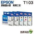 【二黑三彩組合】EPSON 103 T103 原廠墨水匣 盒裝 適用T30 T40W TX600FW TX550W TX610FW
