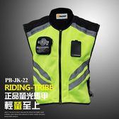 【Riding Tribe】反光 螢光背心 夜騎 交通指輝(無護具) 重機/摩托車/賽車 丹尼斯可參考 PB-JK-22