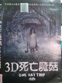 挖寶二手片-N10-037-正版DVD-電影【3D死亡魔菇】-充滿魔法的魔菇讓整座森林逐漸陷入血腥邪惡與失