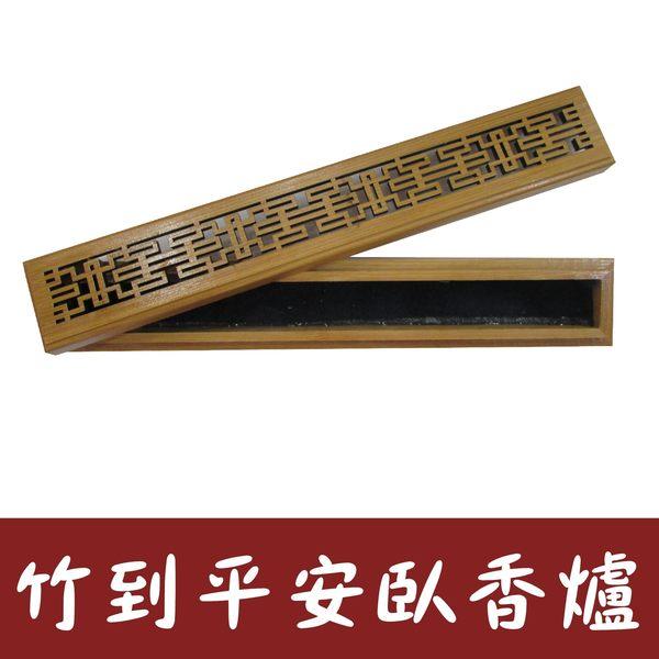 香座【如意檀香】【竹到平安臥香爐】臥香爐 臥香 臥香 木製 竹製