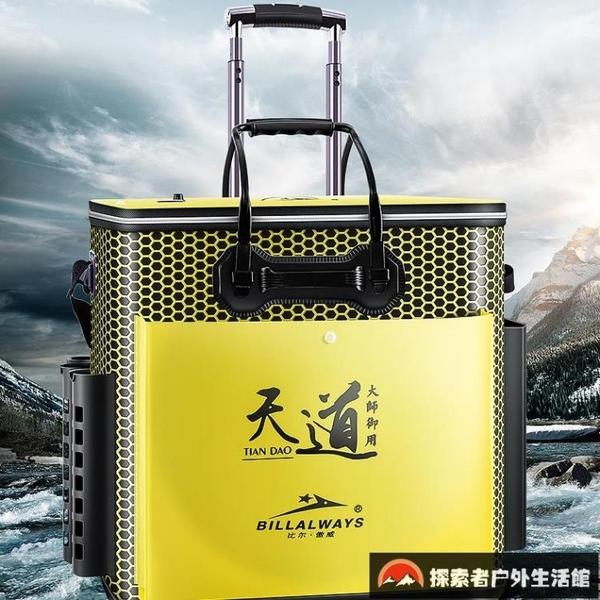 釣魚桶一體多功能加厚魚護桶拉桿箱漁具包裝魚桶防水桶魚護包【探索者戶外生活館】