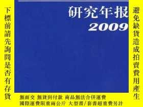 二手書博民逛書店罕見海通證劵研究年報2009Y151510