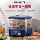 食物烘乾機 frunuts 干果機食物烘干機水果蔬菜寵物肉類食品風干機小型家用 【美好時光】