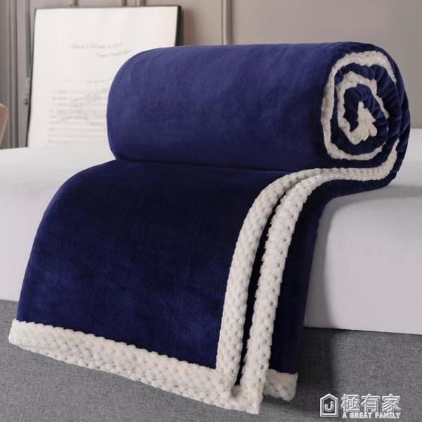毛毯加厚冬季被子單人宿舍學生珊瑚絨午睡小毯子春秋法蘭絨鋪床單 秋季新品