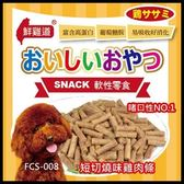 *WANG*【FCS-008】台灣鮮雞道-軟性零食《短切燒味雞肉條》245g