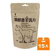 統創 濃醇香羊乳片 100g (15入)/箱【康鄰超市】