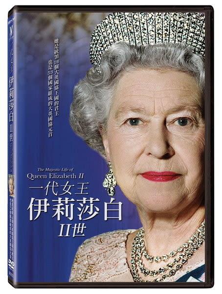 一代女王伊莉莎白二世 DVD (購潮8)