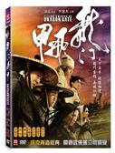龍門飛甲DVD 李連杰、周迅、陳坤、桂綸鎂、李宇春、范曉萱