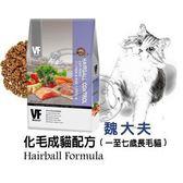 【zoo寵物商城】美國VF魏大夫》化毛成貓雞肉+米配方(三角顆粒)-1.5kg
