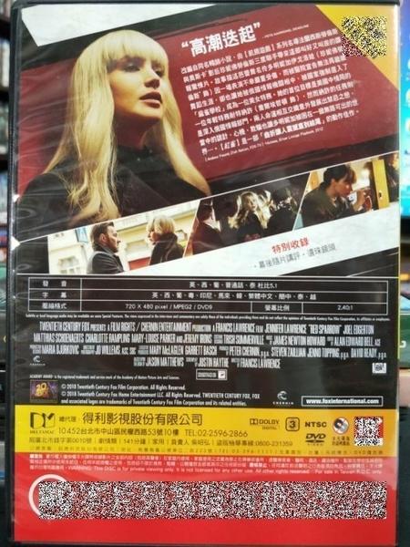 挖寶二手片-P02-072-正版DVD-電影【紅雀】-翻轉幸福-珍妮佛勞倫斯*飢餓遊戲導演(直購價)